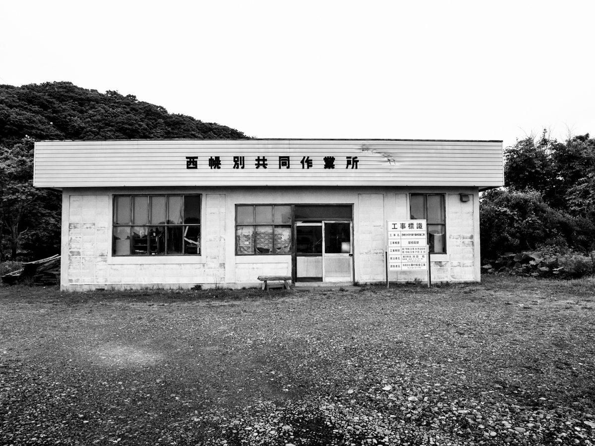 「西幌別共同作業所」Nishihorobetsu Workshop